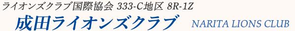 成田ライオンズクラブ